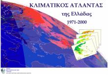 Ο Κλιματικός Άτλας της Ελλάδος αποτελεί ένα πολύτιμο εργαλείο για όλους . Περιέχει μετεωρολογικά δεδομένα θερμοκρασίας , υετού και ηλιοφάνειας για το χρονικό διάστημα 1971-2000.