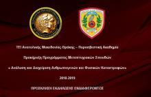 Μεταπτυχιακό ΤΕΙ Ανατολικής Μακεδονίας Θράκης και Πυροσβεστικής Ακαδημίας